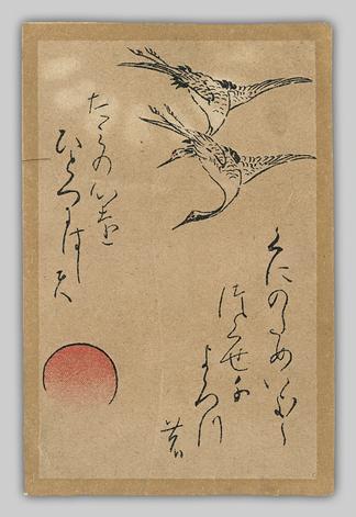 """Résultat de recherche d'images pour """"Gyosei Meiji Tenno"""""""